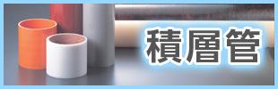 乾式・温式 積層管
